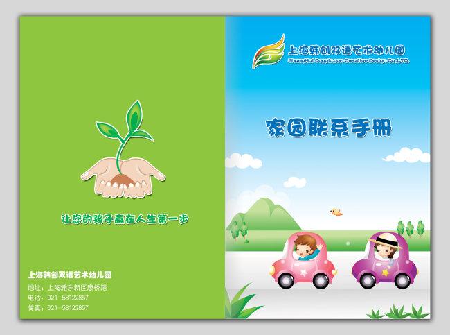 【psd】幼儿园家长联系手册封面psd设计下载