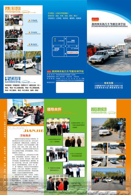 宣传单  关键词: 车 驾校 版式设计 汽车 汽车背景 驾照考试流程图