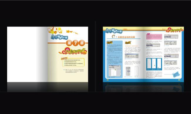 【cdr】书刊版式设计图片