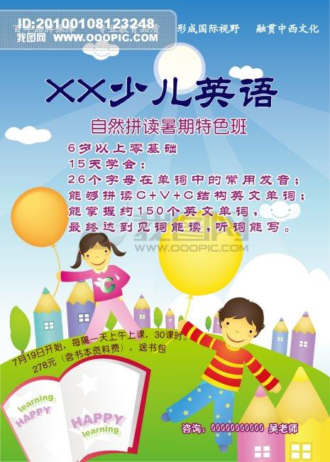 > 幼儿英语拼读海报  关键词: 少儿英语教育之拼读海报 说明:幼儿英语
