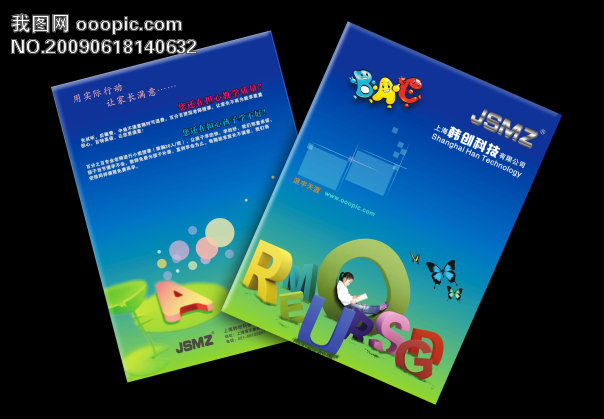 英语画册 英语 英语画册设计 艺术字 蝴蝶 风景 说明:英语招生画册