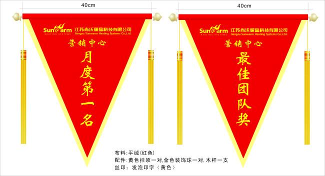 【cdr】流动红旗设计模板