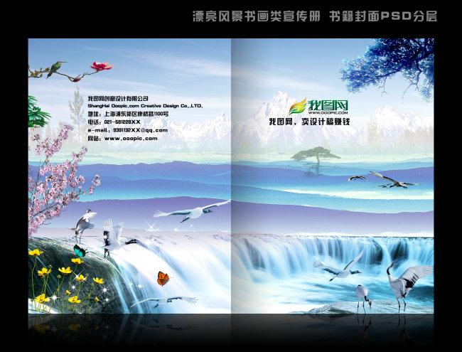【psd】漂亮风景瀑布山水画册封面psd分层模板