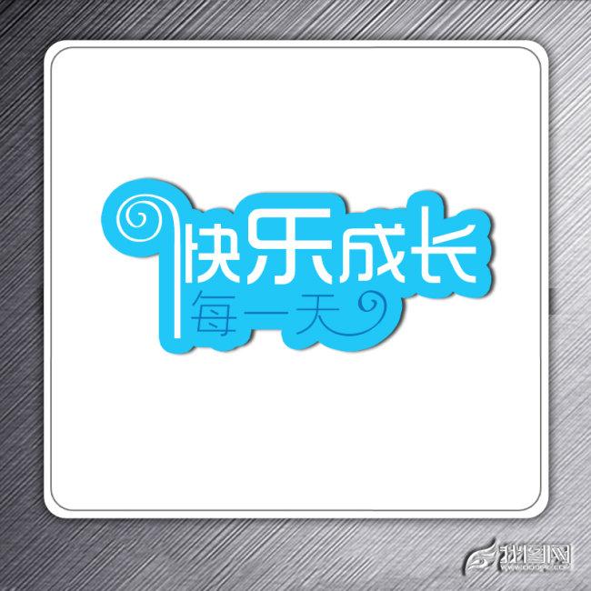 【ai】快乐成长每一天字体设计