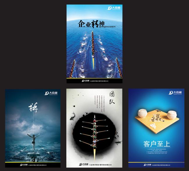 【psd】企业文化 展板 海报 标语 模板 画册