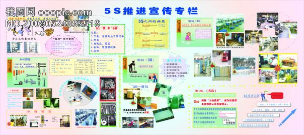 【cdr】5s宣传栏