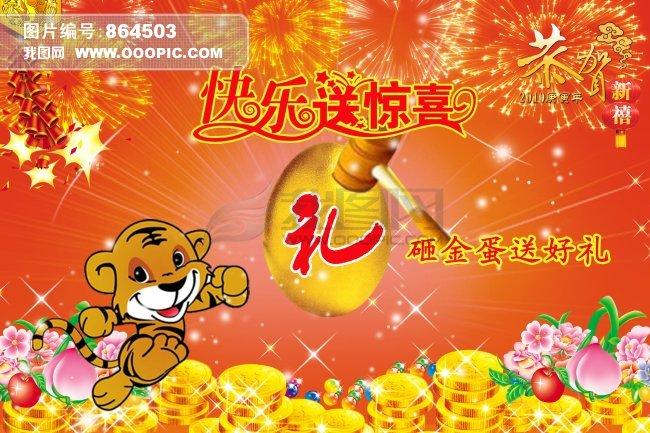 【psd】春节海报快乐送惊喜砸金蛋送好礼