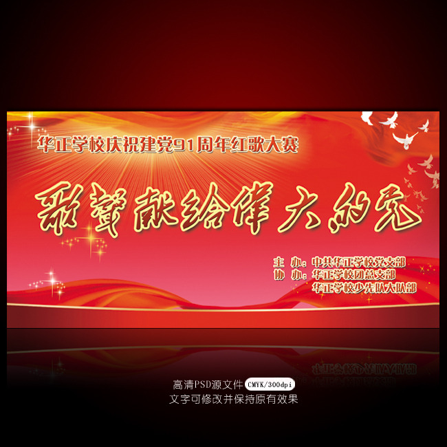 展板设计模板|x展架 党建展板设计 > 庆贺共产党成立91周年唱响红歌