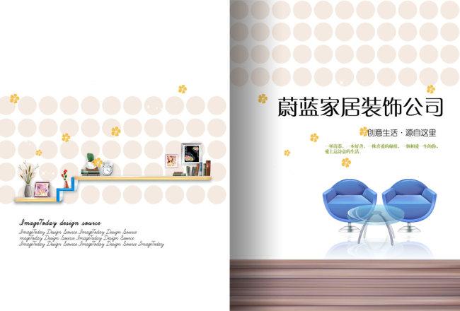 画册设计 版式 菜谱模板 其它画册设计 > 家居装饰公司画册封面  家居
