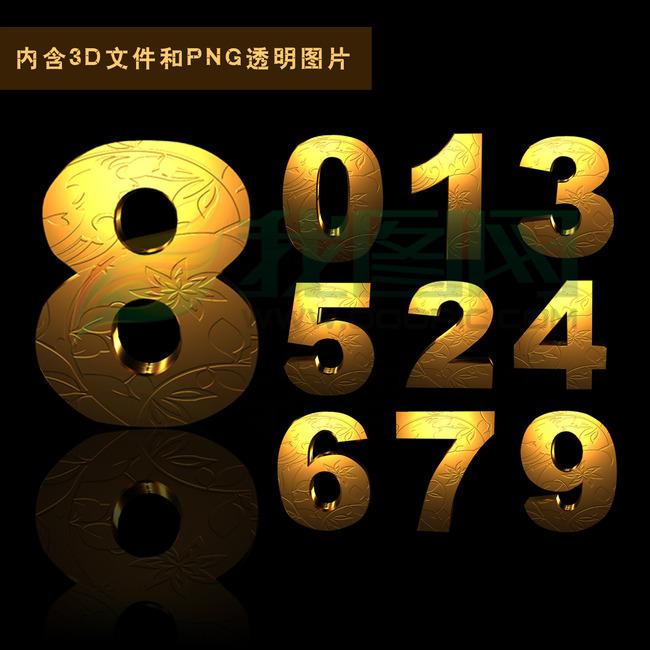 其他模型 > 3d立体金属数字  关键词: 3d立体金属数字 3d字体设计