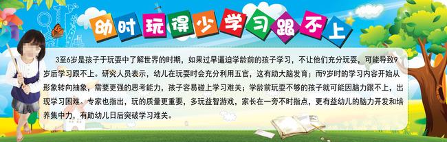 【psd】早教幼儿园教育宣传展板