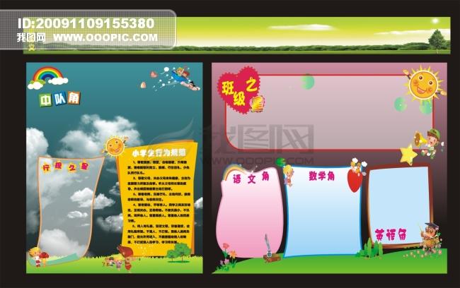 主页 原创专区 展板设计模板|x展架 学校展板设计 > 小学展板图片图片