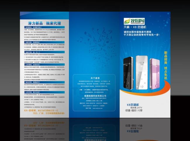 主页 原创专区 海报设计|宣传广告设计 折页设计模板 > 企业产品蓝色