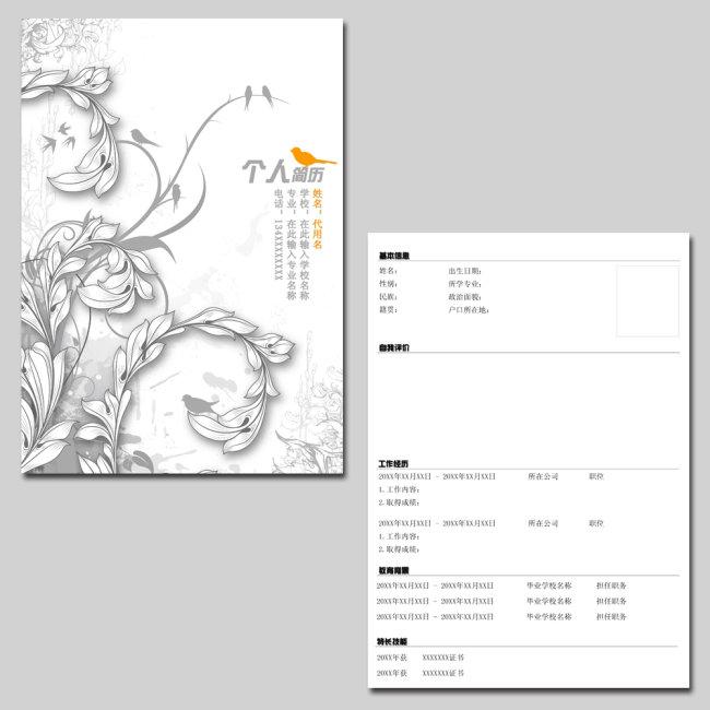 【psd】a4手绘风格植物简历模板psd