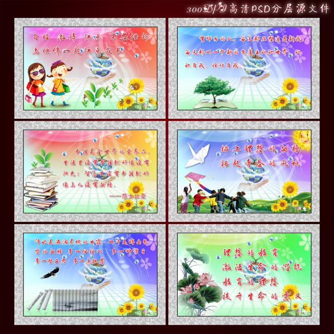 小学教室文化设计图_【PSD】小学校园文化展板走廊挂画标语设计_图片编号:wli10719739 ...