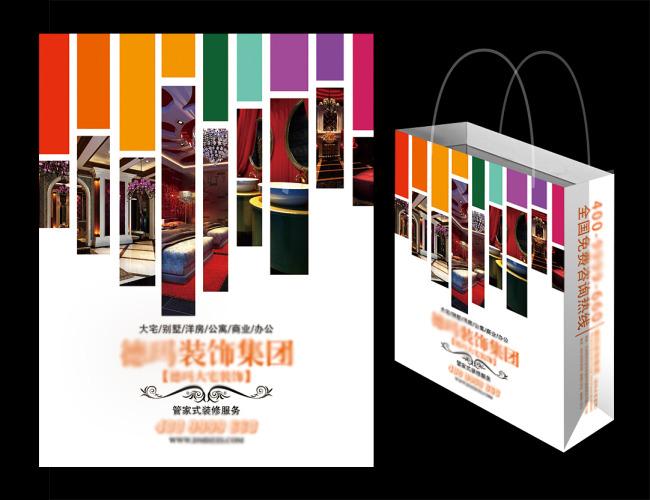 主页 原创专区 新年礼品|包装设计模板 手提袋 > 装饰公司手提袋(展开