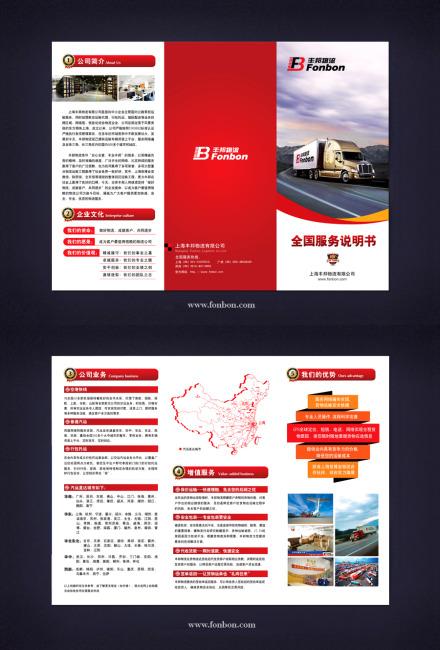 【ai】物流公司折页设计模板