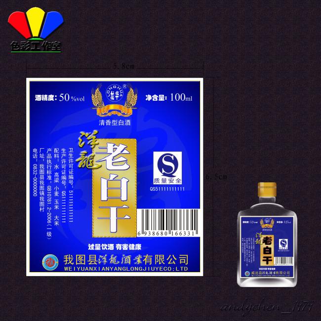 【psd】白酒标签图片