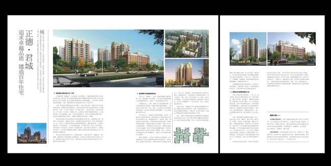 关键词: 杂志版式设计 杂志 版式 设计 排版 效果图 楼盘图 说明