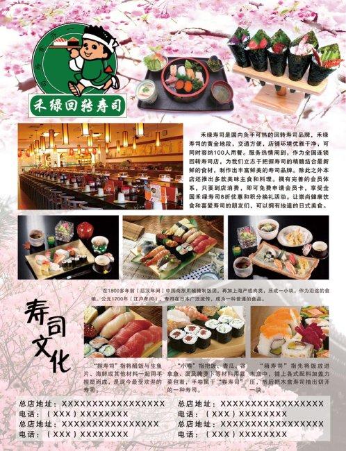 【psd】日本料理回转寿司宣传单海报设计