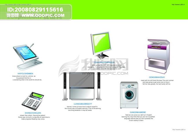 【psd】影骑 平面广告psd分层素材源文件 页面 排版 版式 产品 电子图片