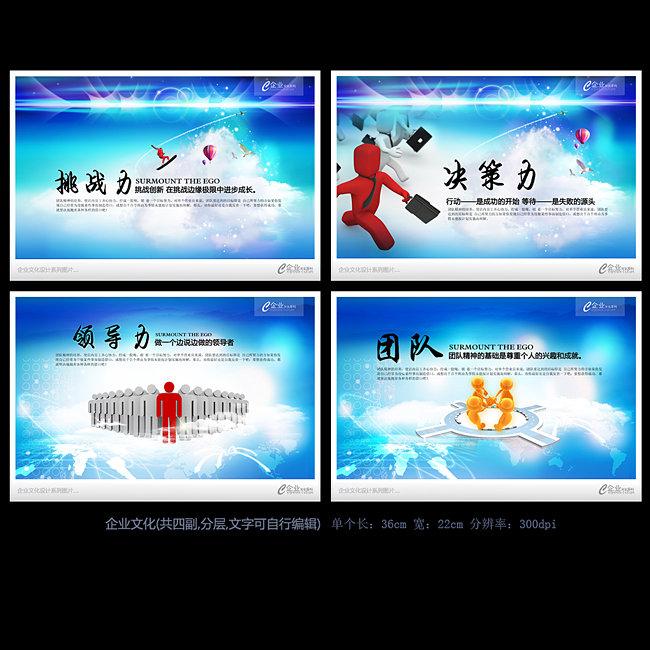 【psd】企业文化形象海报宣传设计3d小人模板下载