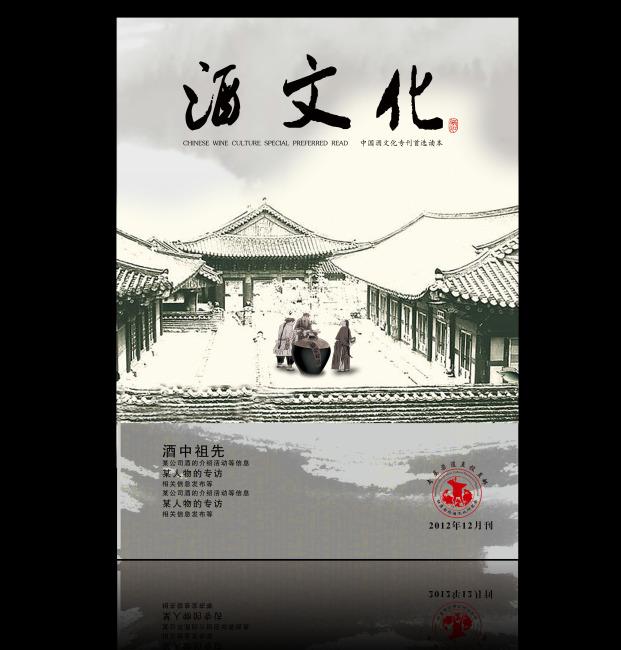 设计|版式|菜谱模板 产品画册(封面) > 酒类文化中国风画册或书籍杂志