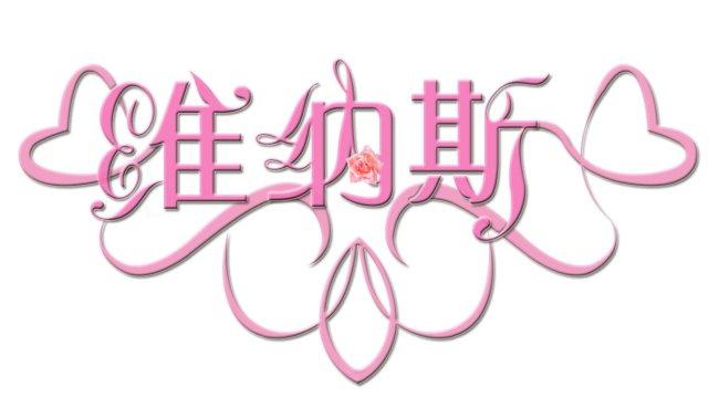 唯美花纹 唯美图 唯美图 唯美背景 唯美日出 说明:字体设计 婚纱唯美