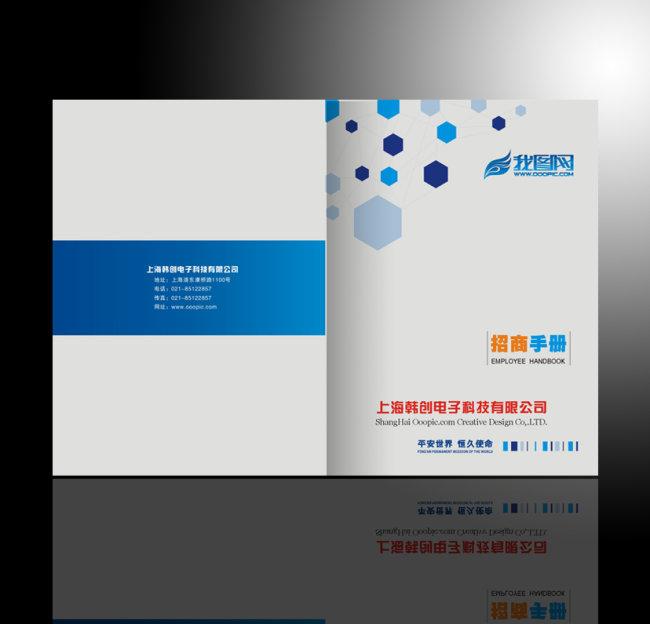 画册设计psd 画册设计素材下载 广告设计模板 广告设计模板设计 画册图片