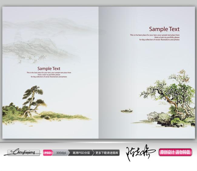 中国风画册 > 中国风画册封面设计  画册设计 企业形象画册 书籍装帧