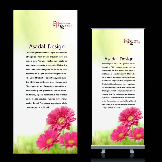 【psd】绿色鲜花环保温馨x展架展板设计模板