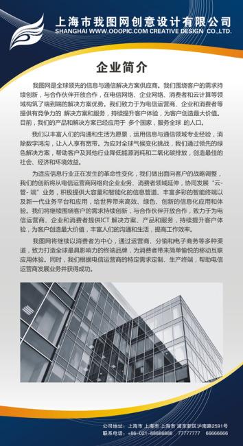 【cdr】公司简介展板模板
