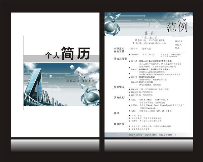 【cdr】个人求职简历模板免费下载图片
