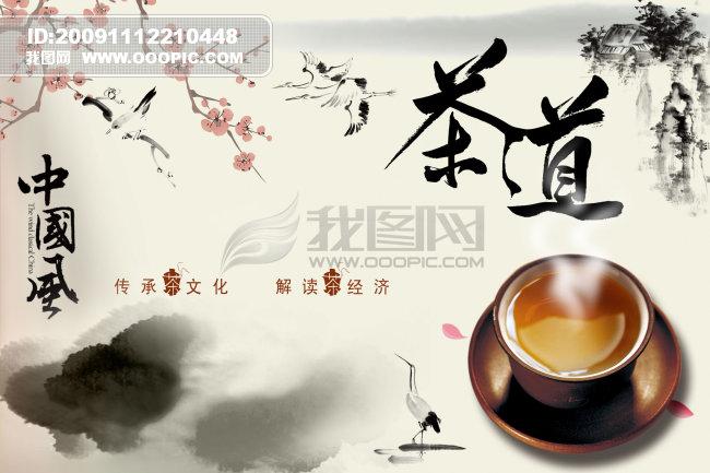 水墨 水墨画 水墨风景 水墨效果 水墨山水 说明:中国风茶道