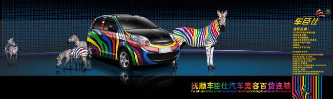 主页 原创专区 海报设计|宣传广告设计 广告牌 > 汽车装饰美容  关键