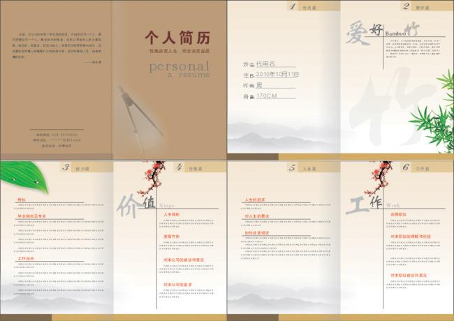 主页 原创专区 画册设计|版式|菜谱模板 其它画册设计 > 个人简历