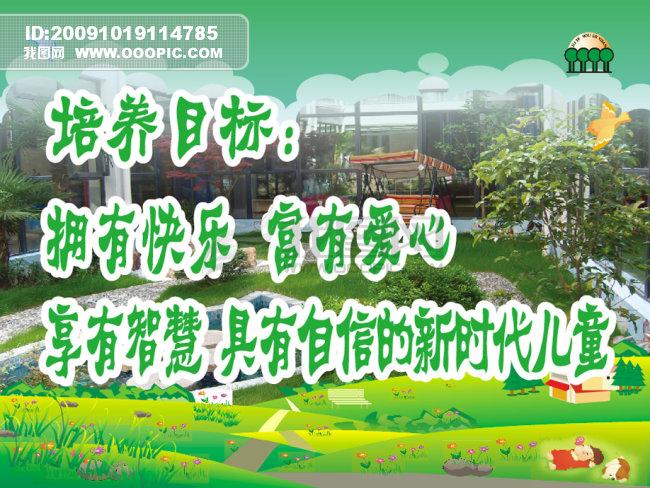 【ai】幼儿园培养目标