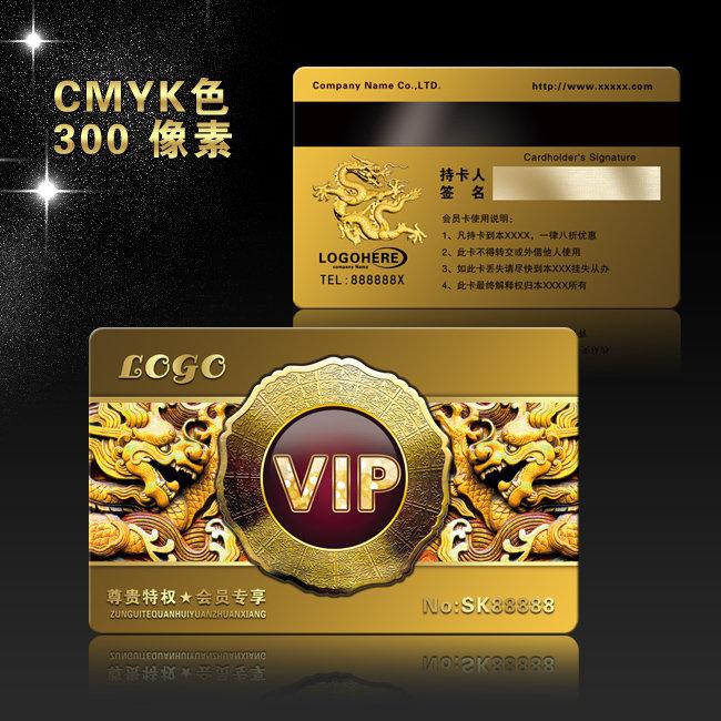 尊贵高档VIP龙卡PDS下载