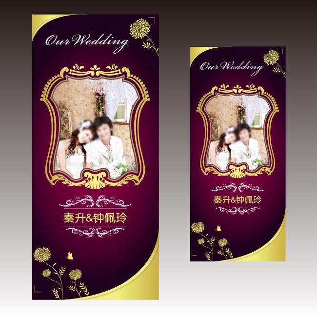欧式结婚海报  关键词