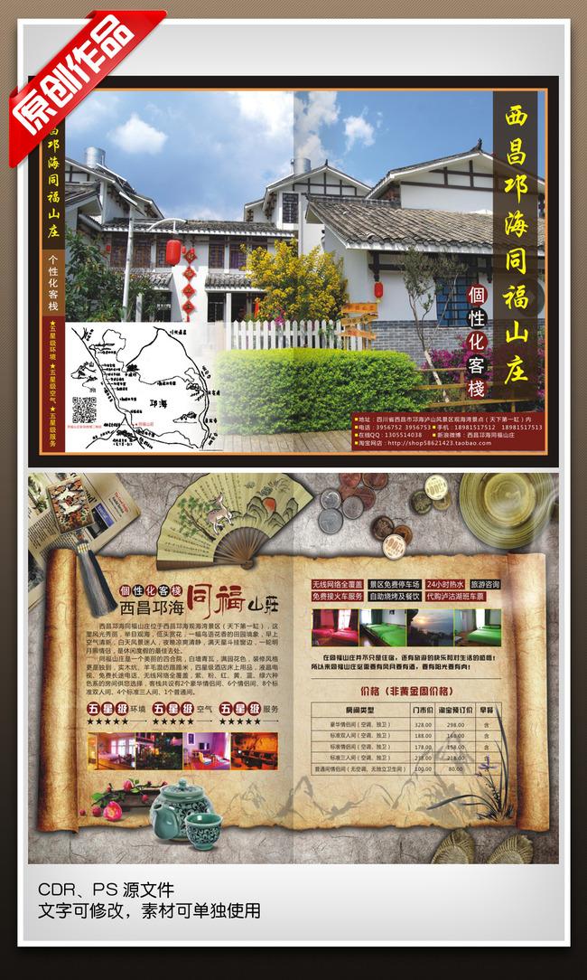 租房 中国风 复古 山庄 宣传单 画册设计 dm单设计 说明:饭店折页设计