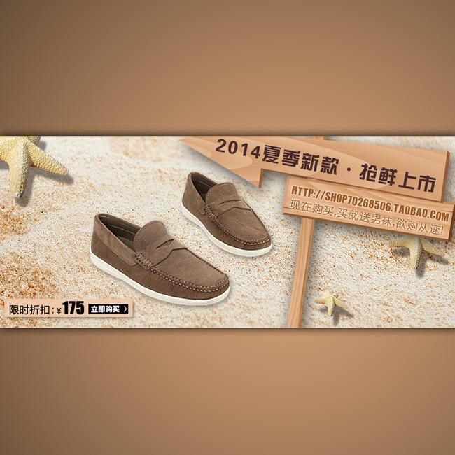 【psd】淘宝天猫男鞋活动海报设计psd下载