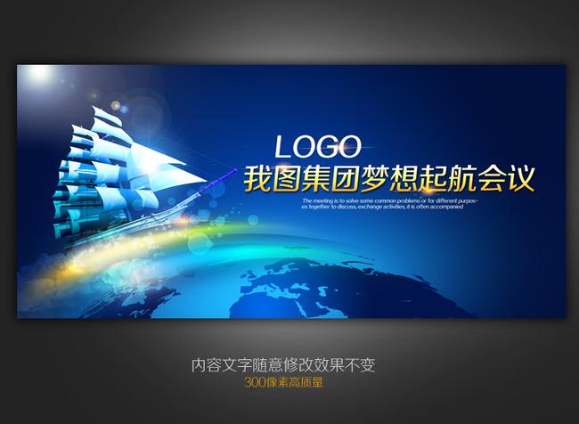 公司会议背景 企业会议背景 梦想起航 帆船 国际合作 网络科技展板