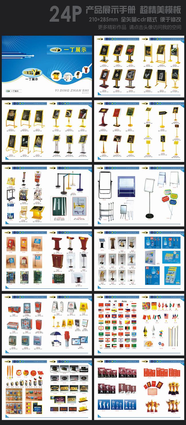 关键词: 展示手册 产品画册 产品展示宣传册 展示画册 指示牌画册