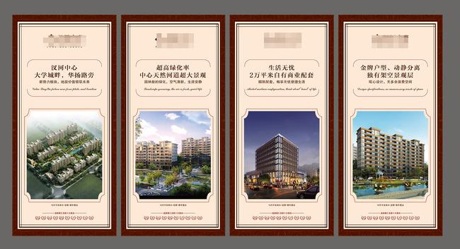 【ai】房地产展板设计图片