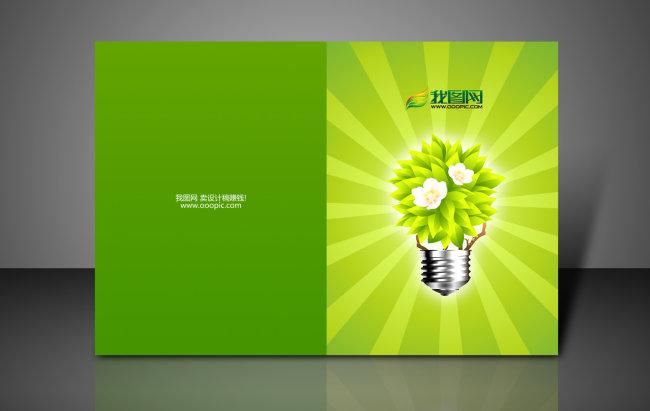 【psd】绿色环保创意画册封面