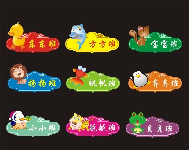 【cdr】幼儿园班级标牌