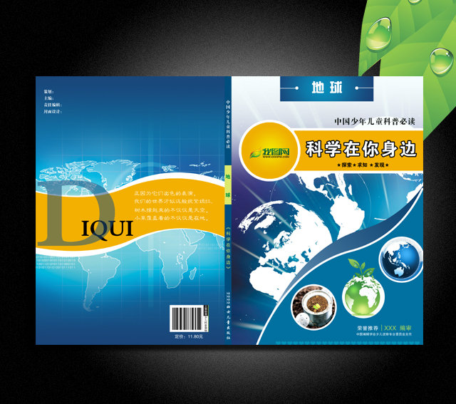 【psd】科学书籍 儿童读物 封面版式设计psd