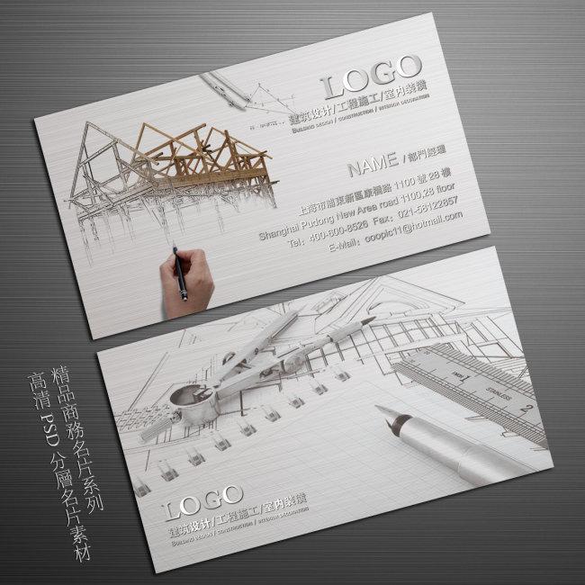 关键词: 建筑装潢名片 建筑施工名片 工程师名片 室内设计师名片