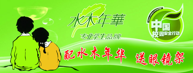 原创专区 海报设计 宣传广告设计 海报设计   2013蛇年 > 水木年华