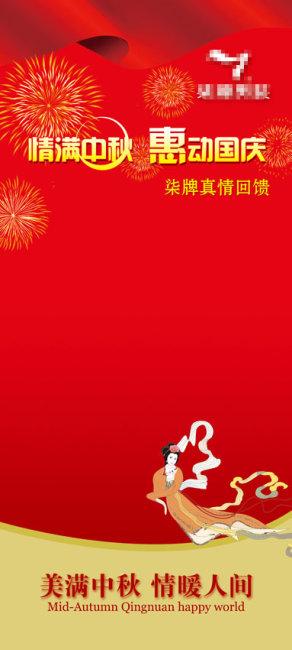 【psd】中秋节海报,节日海报